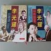 李光耀回憶錄(1923至1965)( 1965至2000), 書本 & 文具, 小說 & 故事書 - Carousell