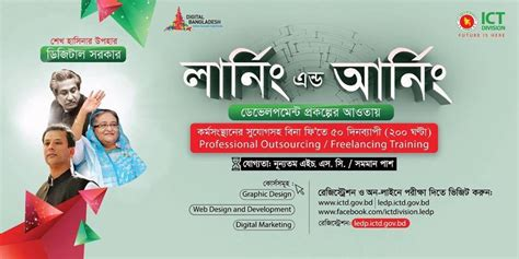 banglanet technologies limited