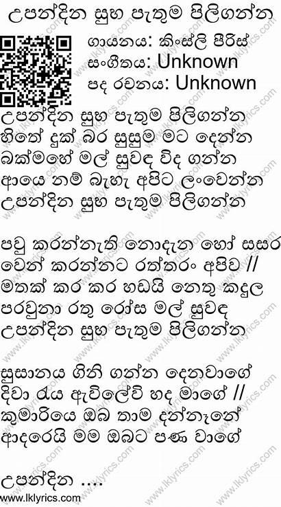 Suba Upandina Lyrics Pieris Kingsly