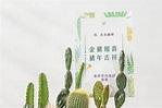 2019 豬年吉祥話、祝賀詞大集合(成語+諧音梗) | 有肉 Succulent & Gift - 多肉植物與設計盆器搭配的禮品店