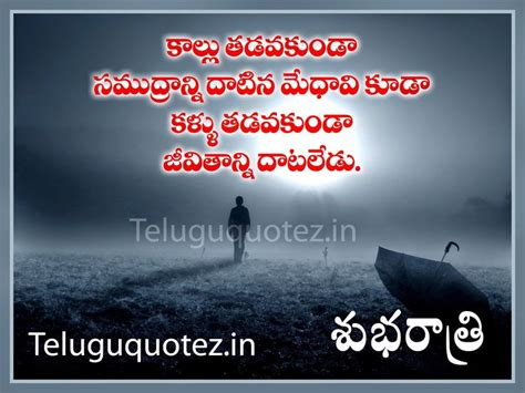 teluguquotezin good nyt telugu quotes good night