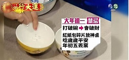 過年禁忌 這10大點千萬別踩! - 華視新聞網