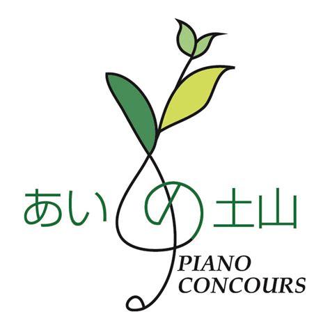 あいの 土山 ピアノ コンクール