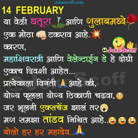 feb  maha shivaratri  valentine day funniest