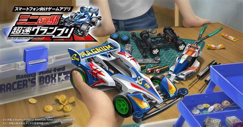 ミニ 四 駆 超速 グランプリ ローラー