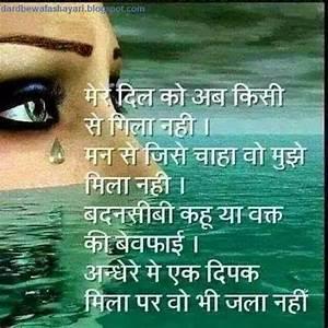 Latest Dard Bhari Shayari In Hindi Sms, Quotes, Image ...