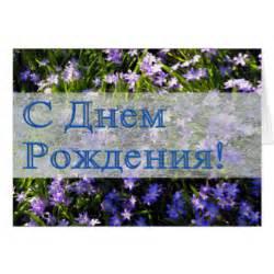 alles fã r badezimmer alles gute zum geburtstag russisch sprüche geburtstag wünsche