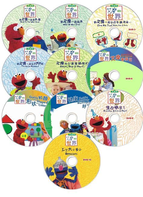Sesame Street Elmo World DVDs ? Toysdirect   Online Kids