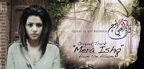 Mera Ishq (download Mp3