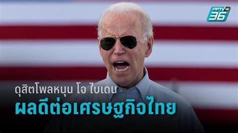 ดุสิตโพล คนไทย หนุน ไบเดน นั่ง ปธน.สหรัฐ คาดมีผลต่อ ...