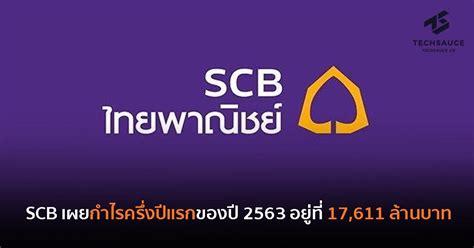 SCB เผยกำไรครึ่งปีแรกของปี 2563 อยู่ที่ 17,611 ล้านบาท ...