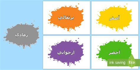 color in translation colour names on splats arabic colour names on