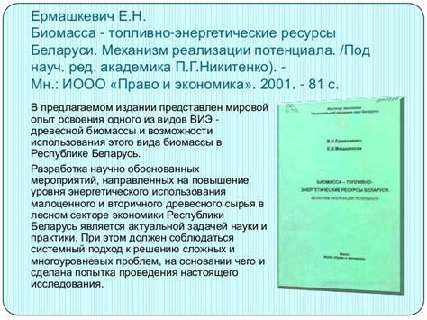 Российская академия наук сибирское отделение институт систем энергетики им. л.а. мелентьева системные исследования.