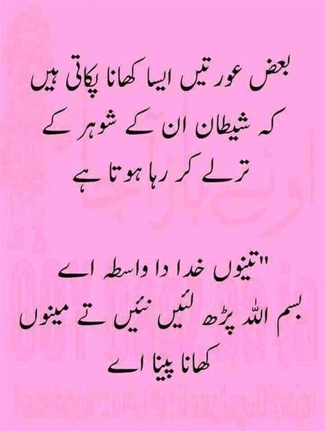 funny joke pictures quotes  urdu jokes humor jokes