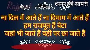Rajput Status 2... Great Rajput Quotes