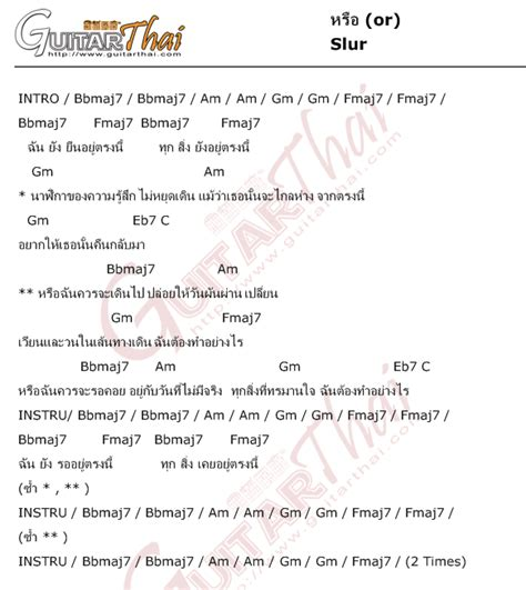 คอร์ด หรือ (or) Slur | คอร์ดเพลง กีตาร์ guitarthai.com