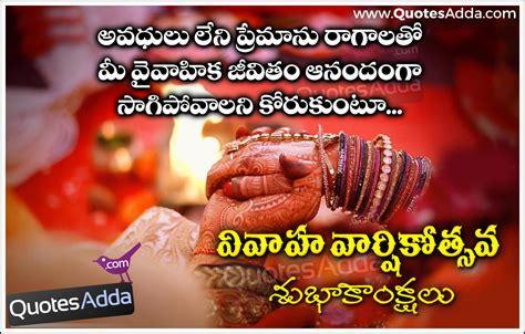 telugu marriage anniversary  wedding wishes sms quotesaddacom telugu quotes