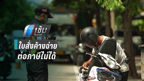 ดีเดย์ 1 ต.ค. ใบสั่งค้างจ่ายต่อภาษีรถไม่ได้ : PPTVHD36