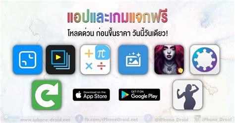 รวมแอปและเกมแจกฟรี (ปกติขาย) iPhone, iPad และ Android ทุก ...