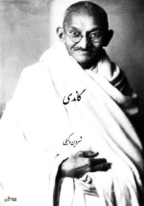دانلود کتاب گاندی