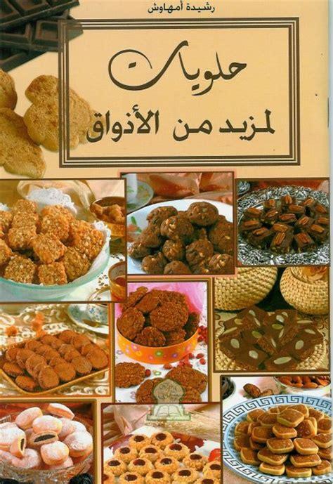 recette cuisine arabe cuisine marocaine rachida amhaouche pdf holidays oo
