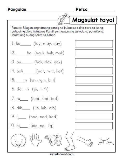 filipino worksheets for grade 1 samut samot z 1st