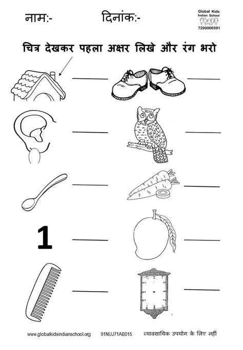 pin  sonia rao  worksheets alphabet worksheets