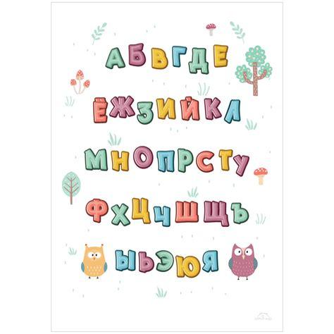 Krievu valodas alfabēta plakāts - Plakāti - Personalizētas ...
