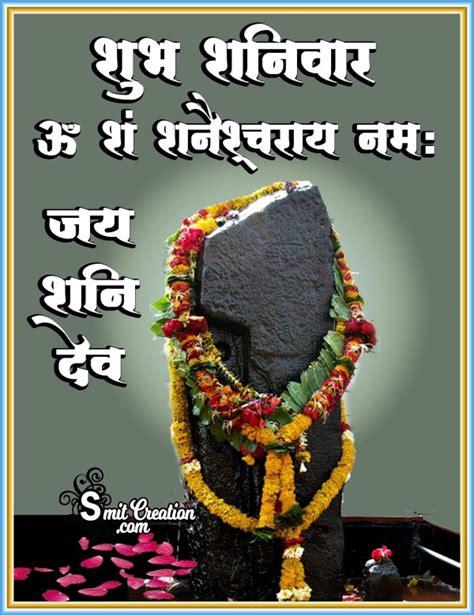 suprabhat vaar pictures  graphics smitcreationcom