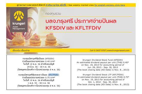 KFSDIV กับ KFLTFDIV จ่ายปันผลรอบใหม่แล้วครับ - Pantip