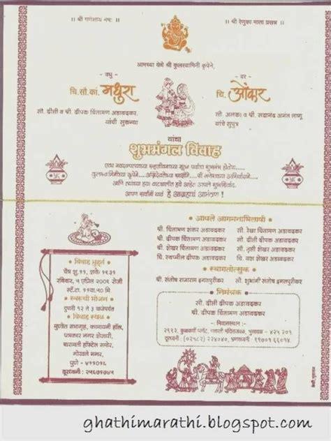 invitation card  marathi images   print