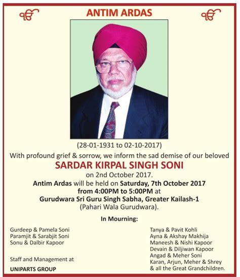 Antim Ardas Sardar Kirpal Singh Soni 7th October Ad