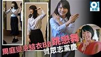 周庭變身結衣BB跳戀舞 香港眾志黨慶全場歡呼 - YouTube