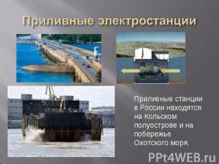 Приливные электростанции Нетрадиционные источники энергии и их использование
