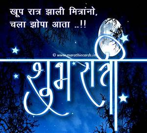 Schlaraffia Sweet Dream H2 : subh ratri good night marathi wallpaper kavita sandesh shayari sweet dreams facebook whatsapp ~ Yasmunasinghe.com Haus und Dekorationen