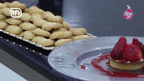 Tartë luleshtrydhe / Biskotë vieneze në Sweet Lab 25/03 ...