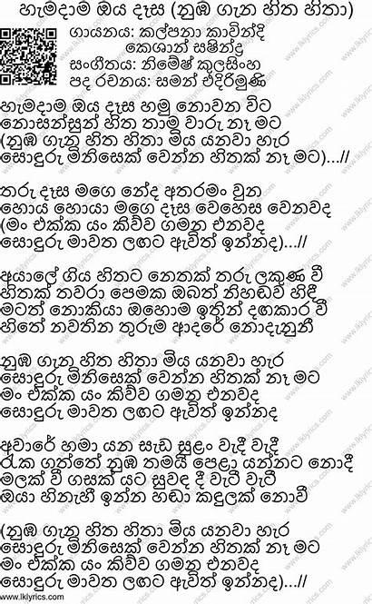 Oya Dasa Hitha Gana Kalpana Kavindi Songs