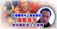日漫畫家井上雄彥宣告《灌籃高手》 將拍電影登上大銀幕 – 光明日报