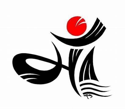 Maa Shiva Mother Lord Tattoo Durga Calligraphy
