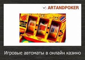 Игровые автоматы в онлайн казино