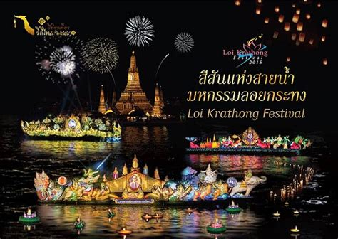 Illuminated Boat by Festival Illuminated Boat Procession In Bangkok For Loy