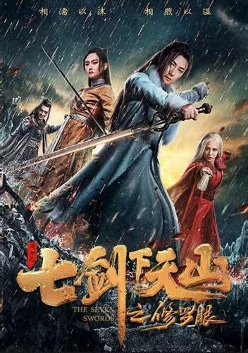 swords   tianshan mountains  lk