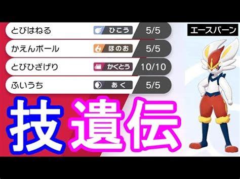ポケモン 剣 盾 タマゴ 技 遺伝