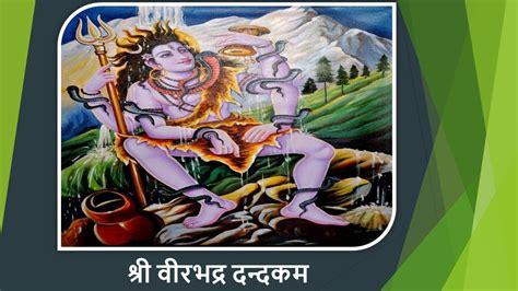 Sri Veerabadra Dandakam Hindi