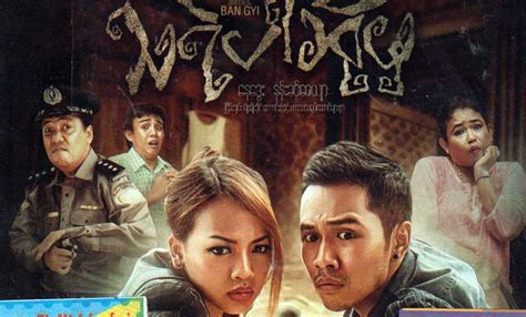 Myanmar Hd Movie Collection