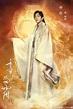 Pin by Kim Khuu on Movies Dramas   Ashes love, Drama, Love ...