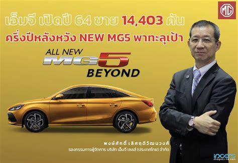 เอ็มจี เปิดปี 64 ขาย 14,403 คัน ครึ่งปีหลัง หวัง NEW MG5 ...