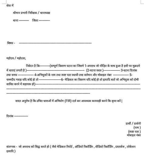 letter format   police complaint quora