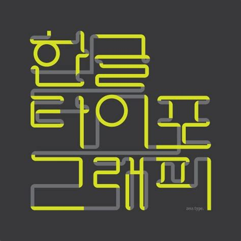 best 60 korean typography images on pinterest other posts typography and language