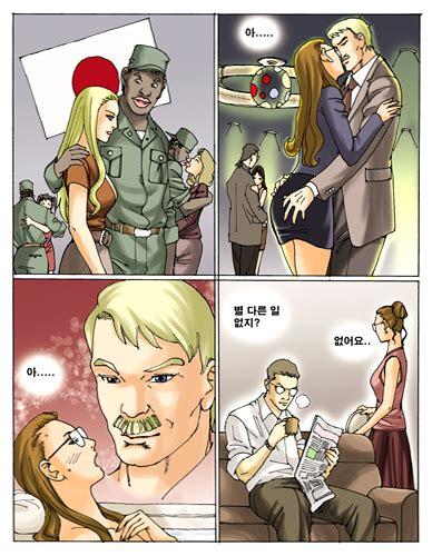 제5장 새우와 고래 일요신문